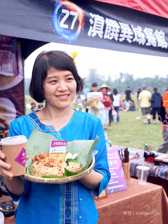 龍岡米干節。全臺唯一雲南美食文化嘉年華|一起到龍岡大操場野餐吧 @瑪格。圖寫生活