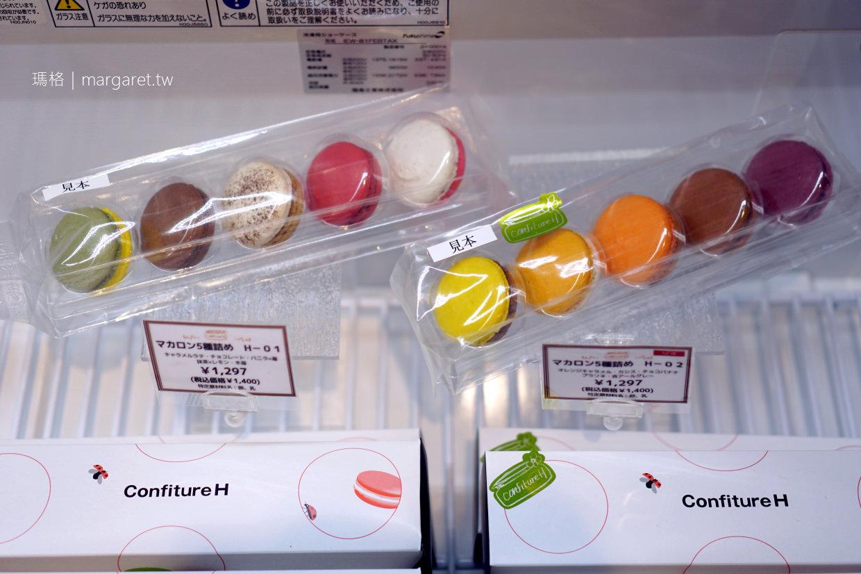 辻口博啓 x AquaIgnis。Confiture H超人氣甜點店|三重湯之山溫泉