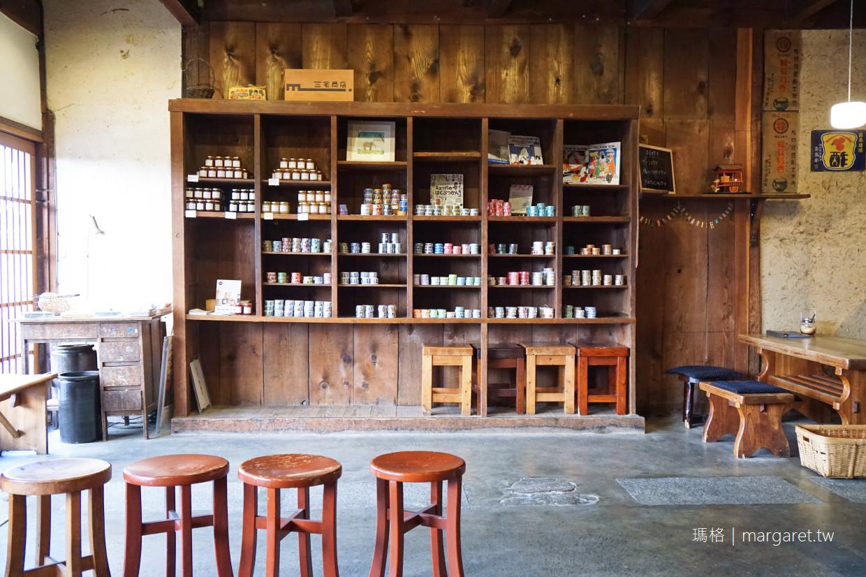 三宅商店。倉敷美觀人氣町屋咖啡館|咖哩飯。雜貨荒物 @瑪格。圖寫生活