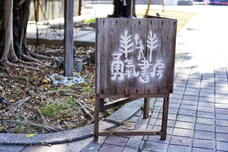 勇氣書房。嘉義最美書店咖啡|嘉酒製麴工廠老屋改造