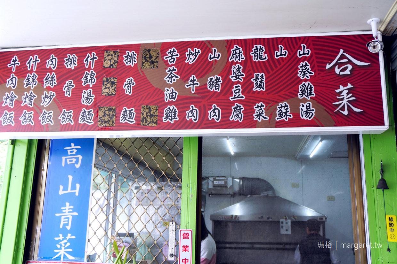 和平飲食店。阿里山石桌山產熱炒|山葵雞湯。茶油雞(2019.12.17更新)