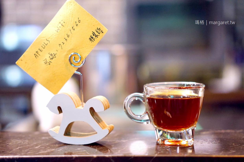 Apeuls雅裴詩。高捷美麗島站|沖什麼就喝什麼,喝完才揭曉的隱藏版咖啡