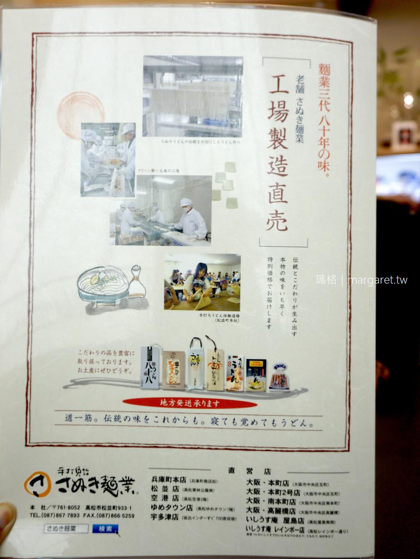 手打免許讚岐麵業兵庫町本店|傳承三代傳統美味