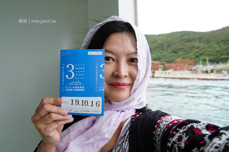 搭渡輪跳島旅行。2019瀨戶內國際藝術祭|自由行規劃 @瑪格。圖寫生活