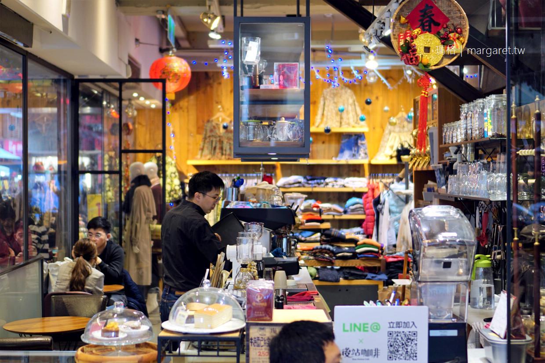 後站咖啡館。與服飾批發共存的精品咖啡|華陰街商圈轉角下午茶