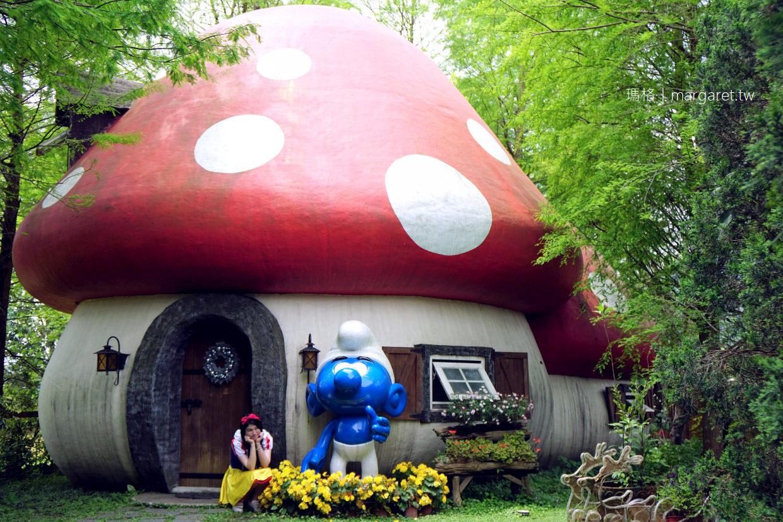 花見幸福蘑菇屋。花蓮超人氣民宿|到童話世界住一晚。在藍色小精靈的家遇見白雪公主