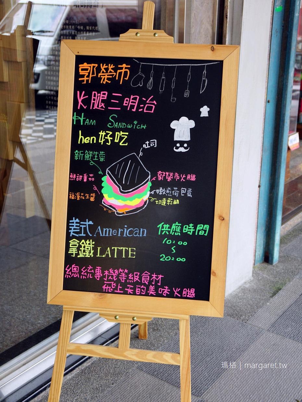 郭榮市。哈姆廚坊|賣手工火腿,也賣現做三明治 @瑪格。圖寫生活
