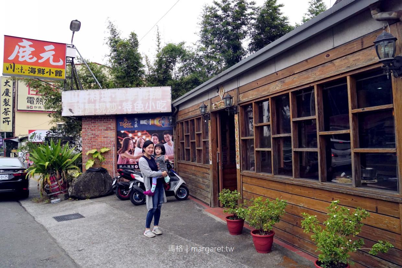 鹿元海鮮小館。白鯧米粉是招牌|南投鹿谷美食