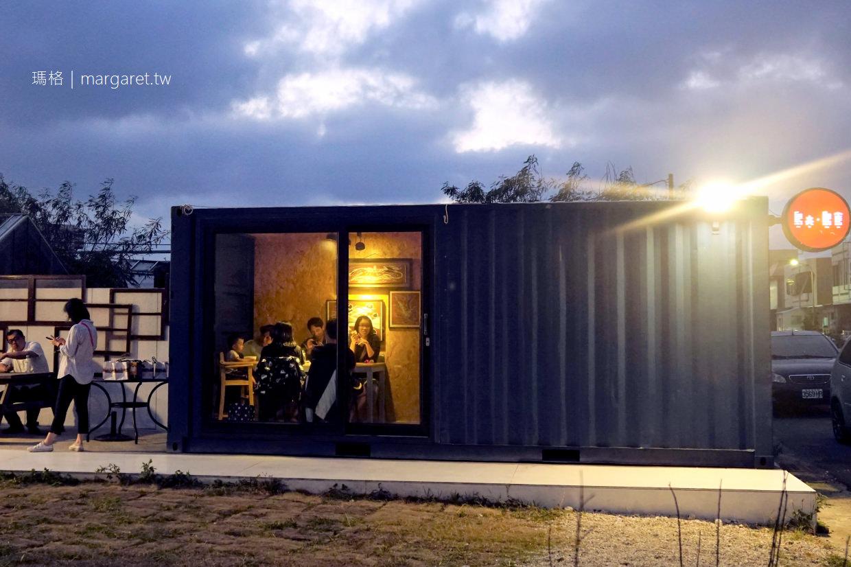 島夫島食。澎湖創意廚房|貨櫃屋裡的非常慢食