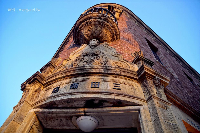 舊三田商店。金澤尾張町古蹟藝廊|Cafe Frere小坐片刻