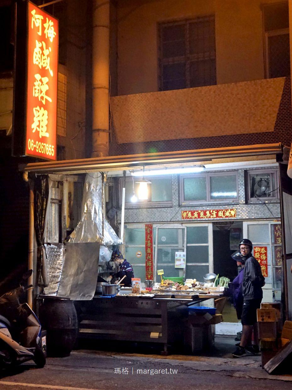 鹹水號。馬公豆漿蛋餅小賣所|澎湖宵夜。阿梅鹹酥雞