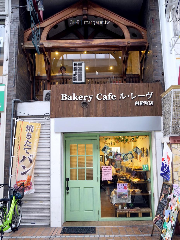 Bakery Cafe Le Reve。高松南新町|麵包店樓上的咖啡館。自助式不限時附插座