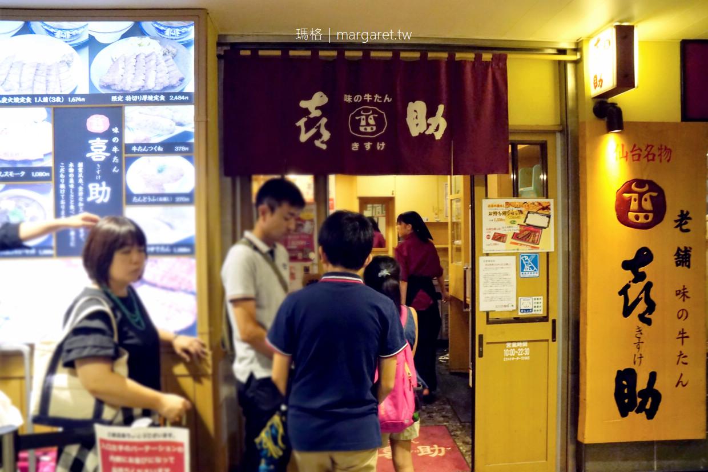 喜助牛舌。仙台牛舌4大名店之一|JR仙台駅3樓分店