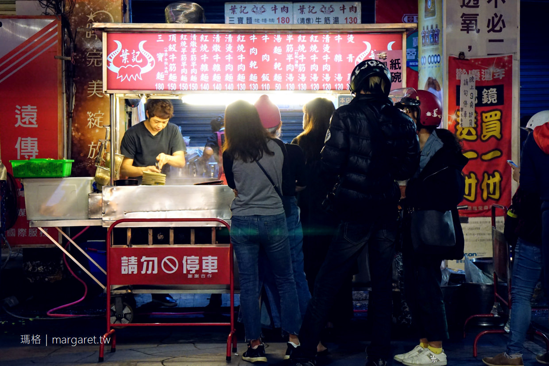 葉記牛肉麵。嘉義文化路人氣宵夜|只營業4小時賣完提早收攤(二訪更新)