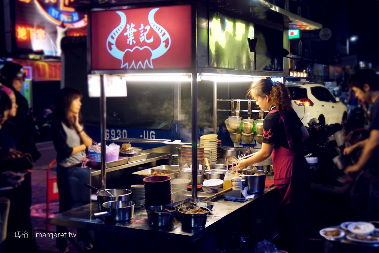 葉記牛肉麵。嘉義文化路人氣宵夜|只營業4小時,賣完就提早收攤