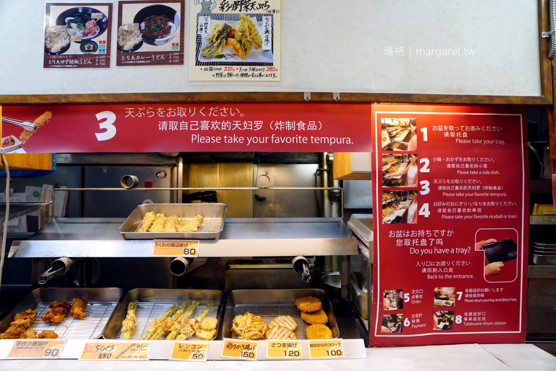烏龍麵市場。兵庫町店|盛夏來一碗酸橘烏龍冷麵