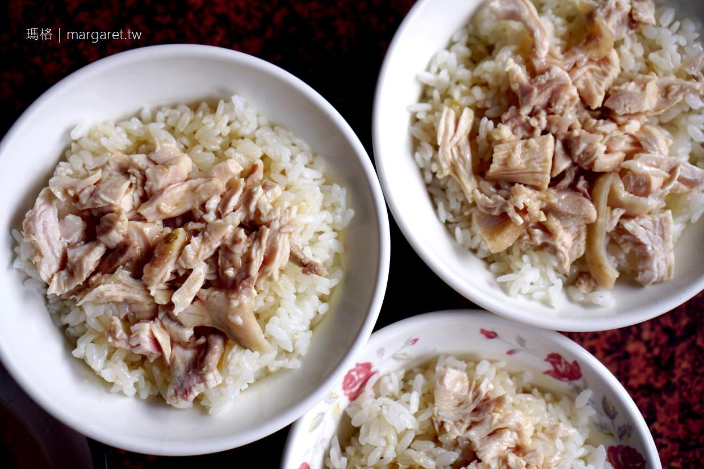 林家火雞肉飯。在地人推薦嘉義西區美食|充滿雞油香、粒粒分明的米飯 @瑪格。圖寫生活