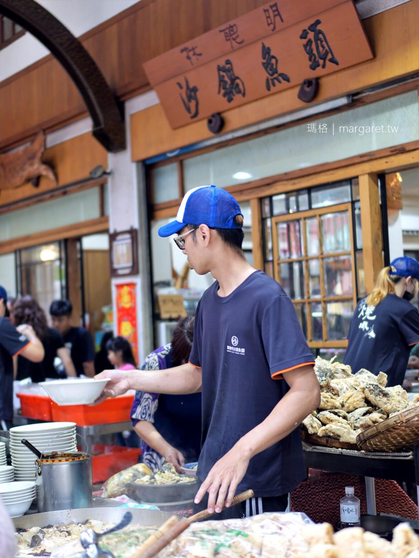 林聰明砂鍋魚頭。為了火雞肉飯而去|嘉義文化路夜市美食(擴大用餐區更新)