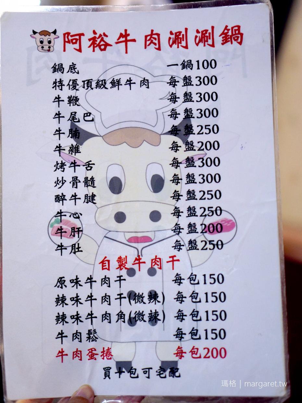 阿裕牛肉涮涮鍋仁德老店。台南現宰牛肉湯名店|好幸運不用排隊
