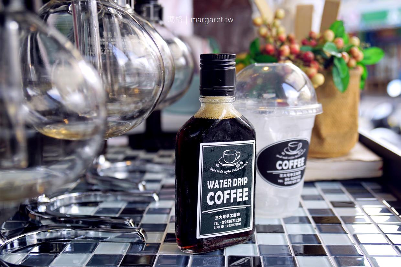 澎湖。王大可手工咖啡|馬公街頭露天咖啡攤