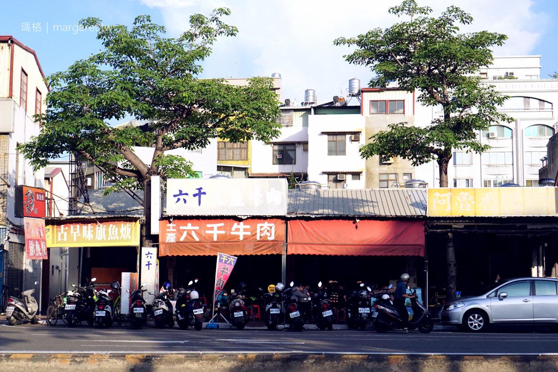 六千牛肉湯。平日凌晨5點的排隊心得|台南超人氣美食
