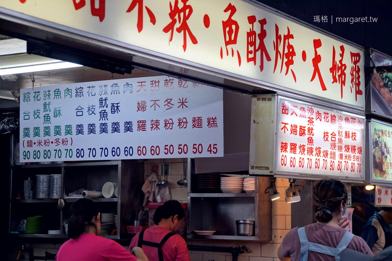 萬聯甜不辣。萬年大樓美食街|天婦羅、甜不辣怎麼分?