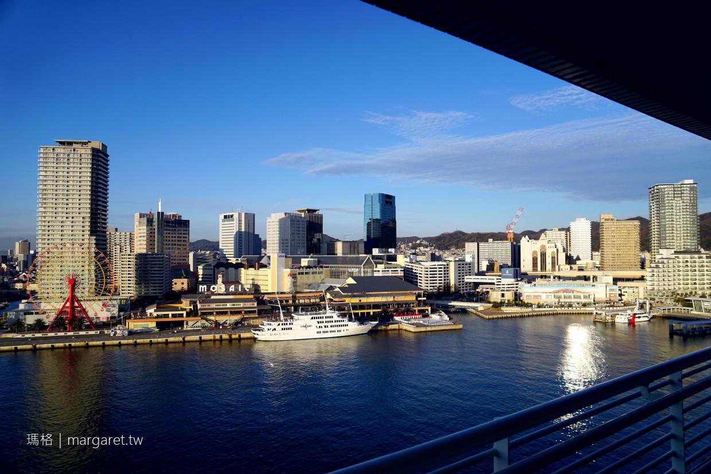 神戶美利堅公園東方飯店。高貴不貴海景第一排|建築就像停泊神戶港的大船