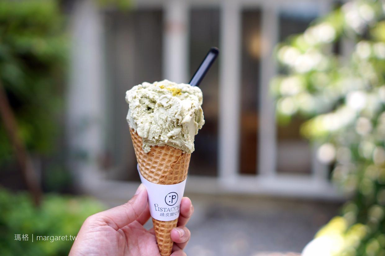 Pistacchio綠皮開心果。台南孔廟商圈義式冰淇淋|府中街巷弄美食