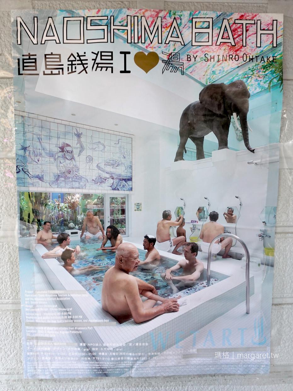 直島錢湯 I♥湯。宮浦港|圖像世界的拾荒者大竹伸朗
