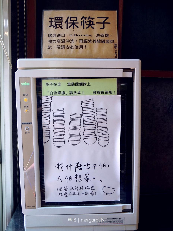 台東。榕樹下米苔目|在來米製作。古早味小吃 @瑪格。圖寫生活