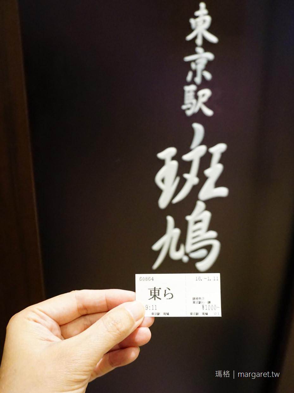 斑鳩。豚骨魚介系人氣拉麵|東京車站拉麵一番街