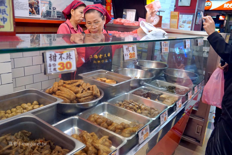 上海老天祿。西門町成都路70老店|鴨舌頭禮盒線上預訂9折
