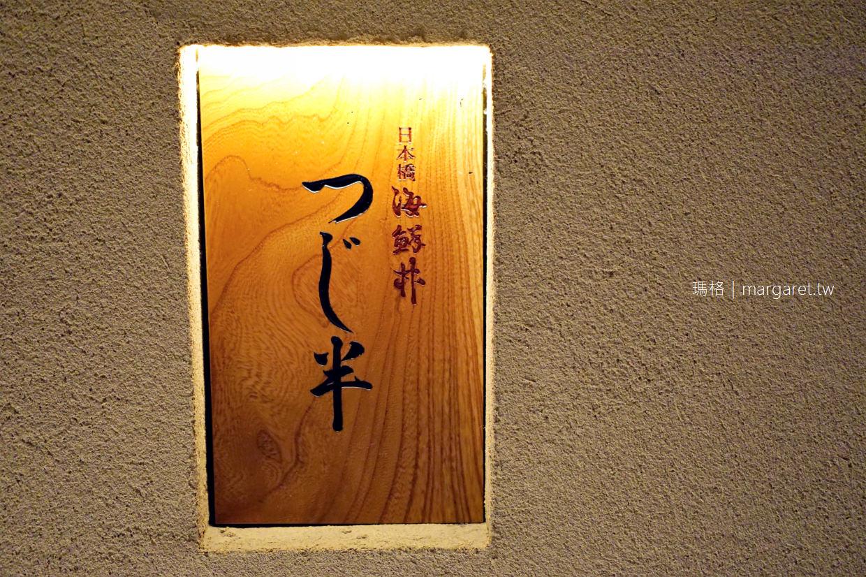 日本橋海鮮丼つじ半(Tsujihan)。一口嚐盡海洋四季的黃金比例|東京老饕私藏排隊美食。店面低調只12席