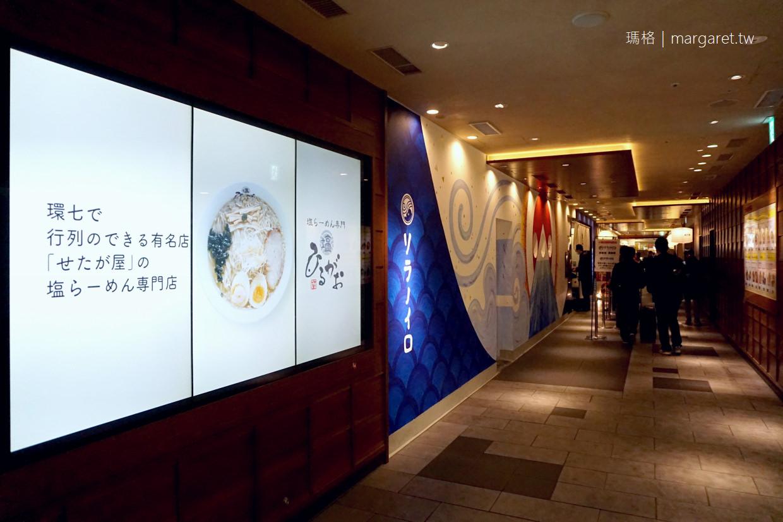 東京車站拉麵一番街全制霸|8家人氣拉麵食記 (2018.05.24更新)