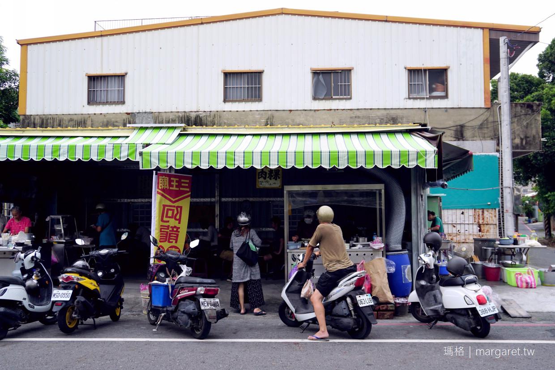 永康三王廟大灣肉粿。隱藏版老店搬新家|台南老饕帶路美食