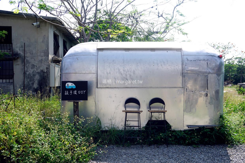樹夏飲事。鳳凰樹下玻璃屋咖啡|恆春瓊麻工廠廢墟變身IG熱點