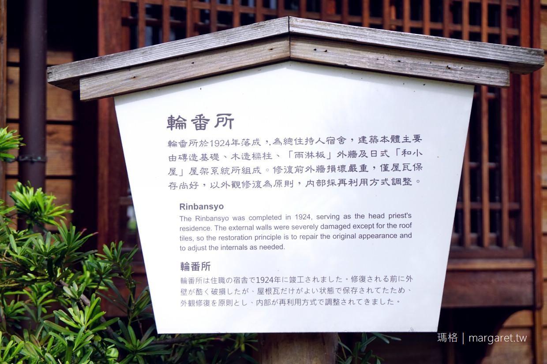八拾捌茶輪番所。在西門町日式茶屋喝台灣茶|西本願寺廣場歷史建築群