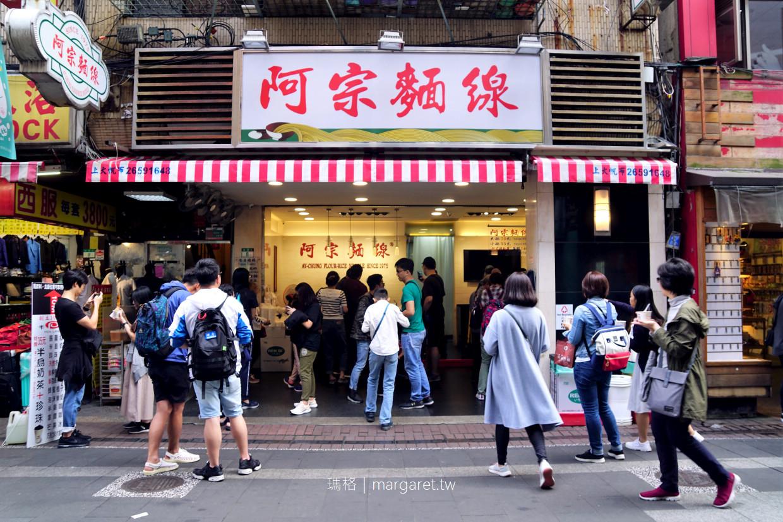 阿宗麵線。美味與否的關鍵因素|西門町超人氣立食