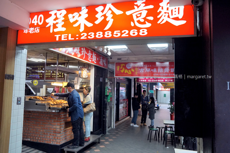 程味珍意麵。滷味太誘人|從早餐吃到宵夜的西門町老字號美食