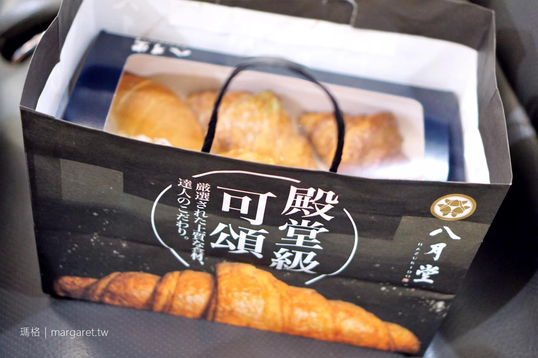 八月堂。殿堂級可頌誰說的?|台北車站人氣伴手禮