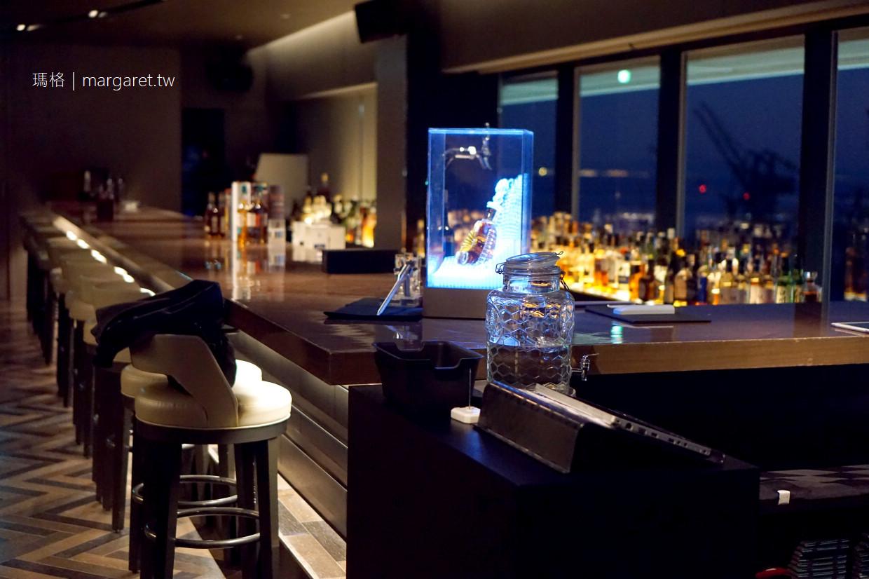 觀賞神戶港夜景最佳酒吧VIEW BAR|遇見世上最高貴干邑白蘭地