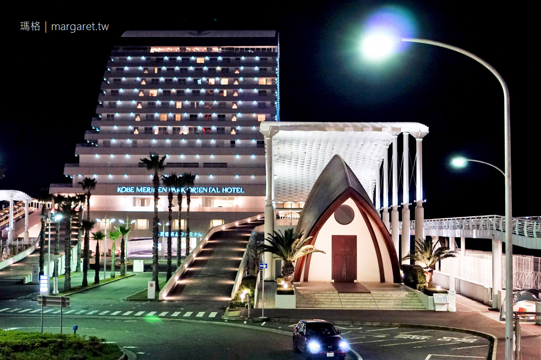 神戶美利堅公園東方酒店。高貴不貴海景第一排|神戶港美麗的大船飯店 (二訪更新)