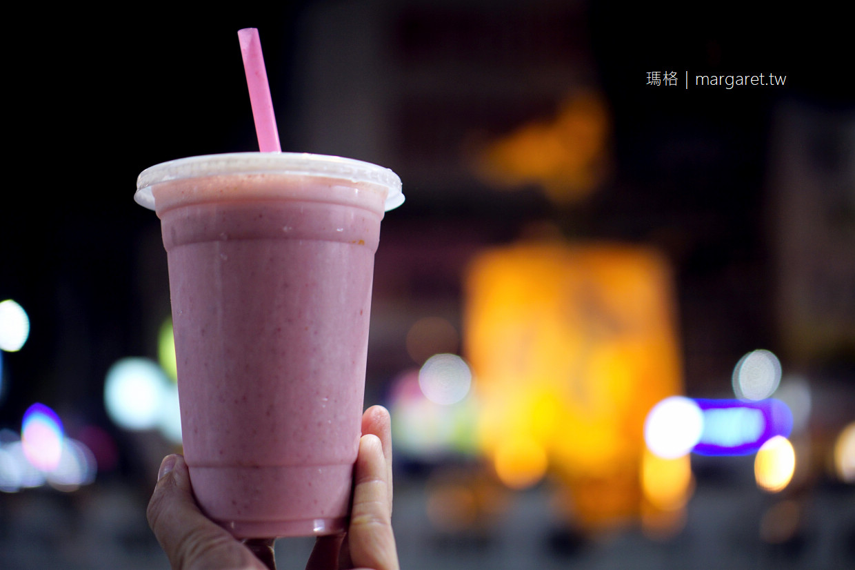 狀元果汁。 半夜才開、雨天不開的果汁攤|嘉義文化路夜市。噴水圓環小發財車 @瑪格。圖寫生活