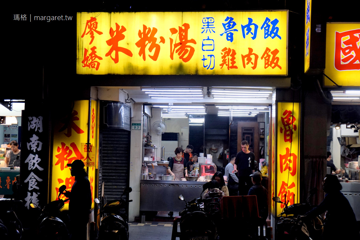 廖嬌米粉湯。西門町宵夜|與國賓鹹粥簡直像同一家店