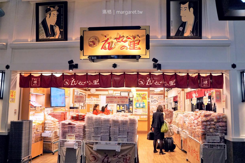 名古屋人氣蝦餅。えびせんべいの里(蝦味煎餅之鄉)|每次飛中部國際機場都要買 @瑪格。圖寫生活