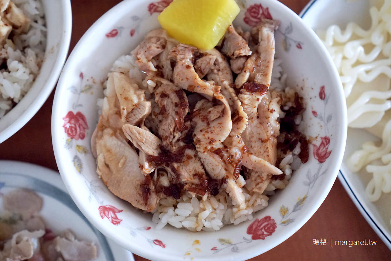 民主火雞肉飯|我的第一碗嘉義雞肉飯