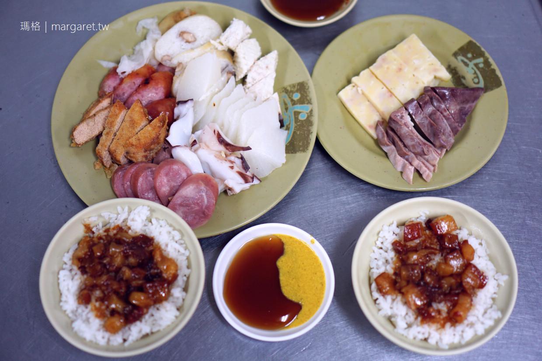 阿龍香腸熟肉。肉燥飯15元、黑白切每樣只要20元|台南保安路80年老店