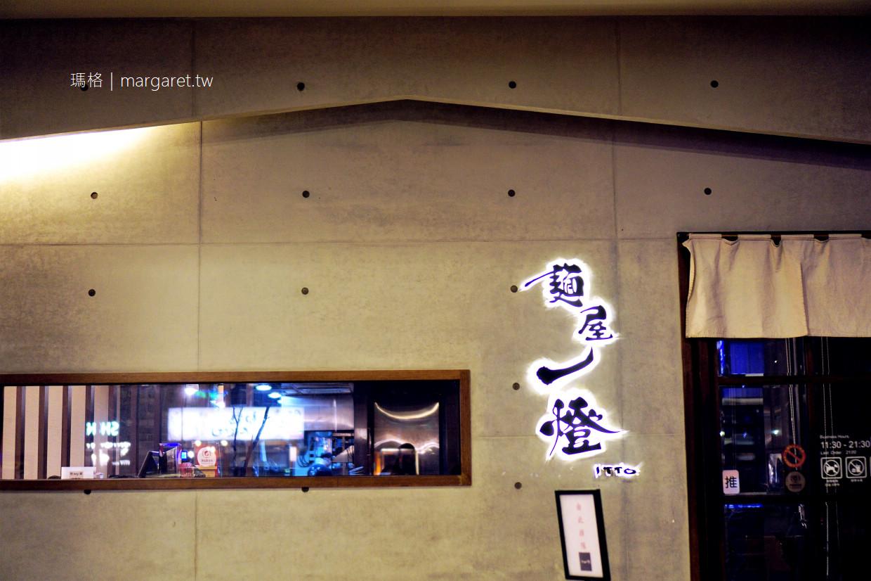 麵屋一燈。東京拉麵之王在台北| ITTO RAMEN TAIWAN 點沾麵就對了