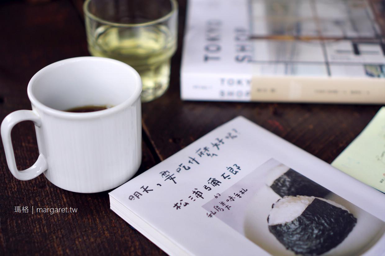 Room A 台南。計時收費咖啡圖書館|工作、閱讀、獨處、做夢的空間 @瑪格。圖寫生活