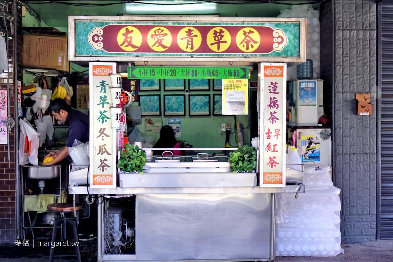 友愛青草茶金華店|台南在地人推薦古早味涼茶